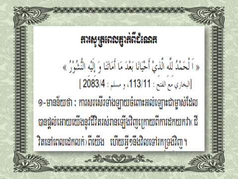 doa-bangkit-dari-tidur-dalam-bahasa-khmer