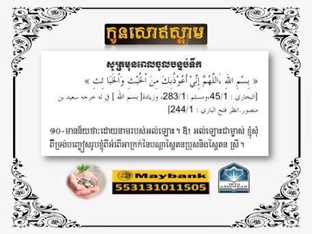 doa-masuk-tandas-dalam-bahasa-khmer-kemboja
