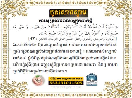 doa-semasa-memakai-baju-dalam-bahasa-khmer