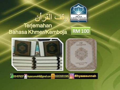 Stiker Waqaf Al-Quran 1438