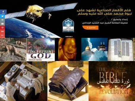 Sains AlQuran