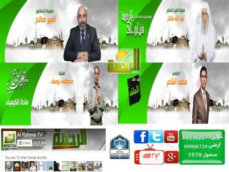 TV Rahmah